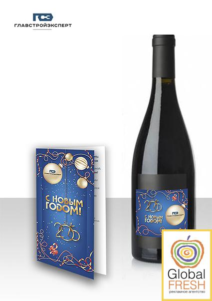 шампанское с логотипом: